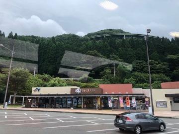 Ebino-city : Omotenasi Shop