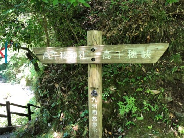 Way to Takachiho Shrine