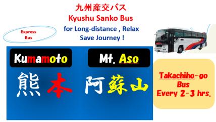 Kumamoto-Aso Bus stop